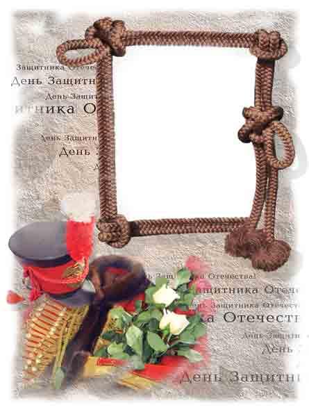Открытка рамка для фото 23 февраля, шаблон для фотошопа скачать