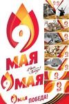 9 мая - логотип и элементы оформления