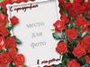 Открытка к 8 марта с красными розами
