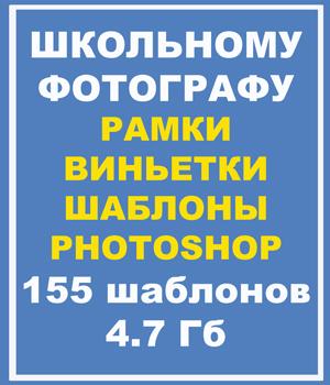 Ўкольному фотографу