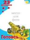 Юморная открытка к 23 февраля