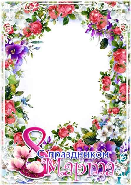 8 марта - цветочная рамка для фото, фотошоп скачать