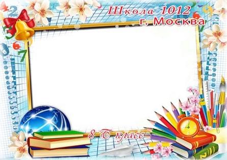 Школьная рамка для класса шаблон