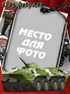 23 февраля, открытка рамка с БТР (PSD)