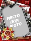 Открытка к 23 февраля - рамка для фото (PSD)