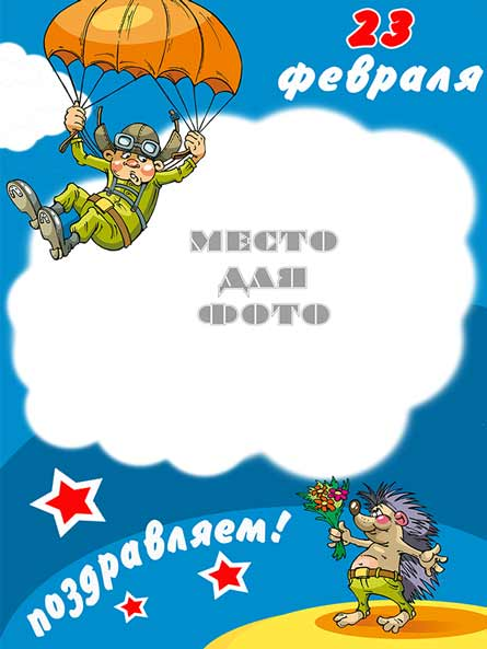 открытка шаблон на 23 февраля