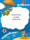 23 февраля - юмористическая открытка (PSD)