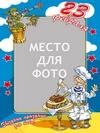 23 февраля - шуточная открытка (PSD)