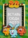 23 февраля - детская открытка - рамка (PSD)