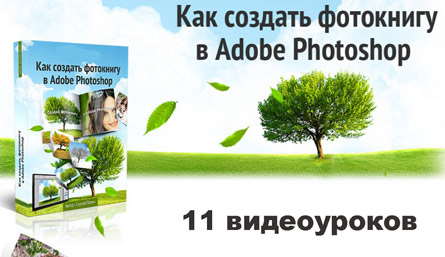 ВидеоКурс: как создать фотокнигу в Photoshop