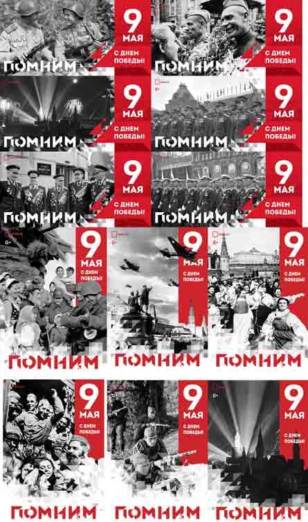 9 мая - 21 открытка в PSD скачать бесплатно