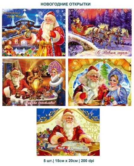 Эксклюзивные новогодние открытки скачать