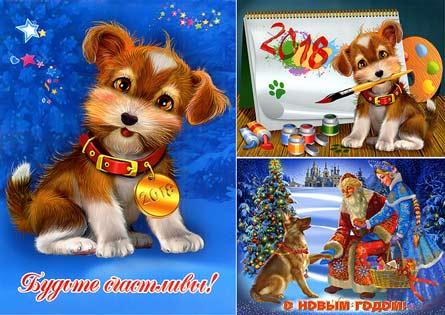Собака 2018 - три новогодних открытки