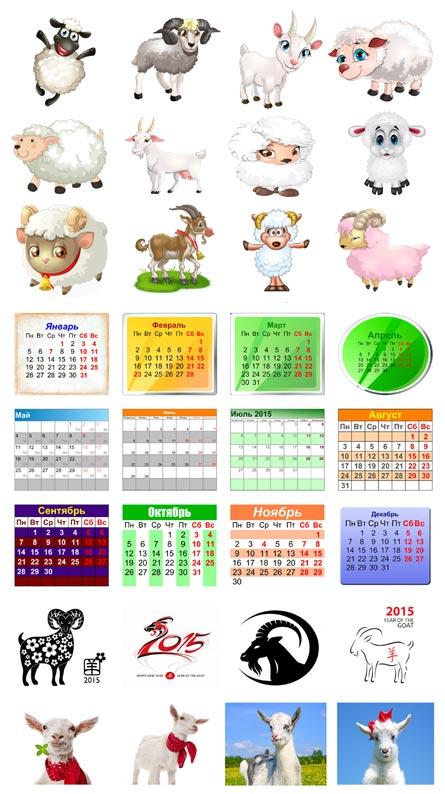 Клипарт для создания новогодних календарей. .  12 дизайнов календарной сетки на 2015 год и 20 изображений...