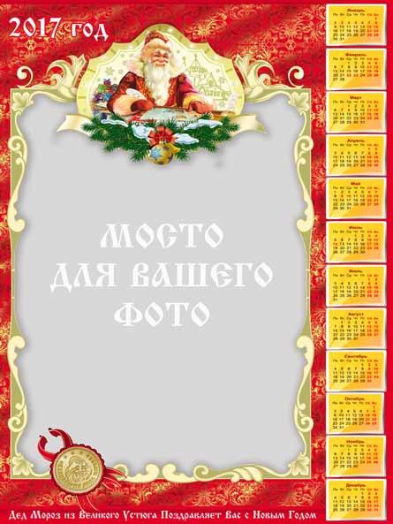 Календарь 2017, рамка для фото с Дедом Морозом (psd) скачать