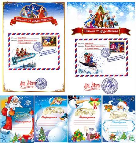 Бланк письма от Деда Мороза, конверт и грамоты