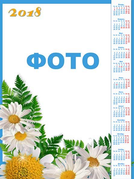 Календарь 2018 Ромашки - рамка для фото, шаблон для Photoshop