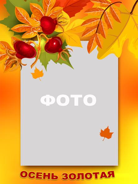 Рамка для фото Золотая осень скачать