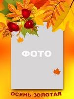 Рамка для фото Золотая осень