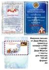 Именное письмо от Деда Мороза (PSD)