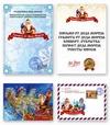 Письмо и грамота от Деда Мороза. Шаблоны