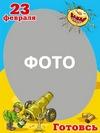Открытка рамка к 23 февраля Готовсь (PSD)