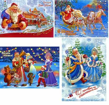 Открытки новогодние в традициях СССР