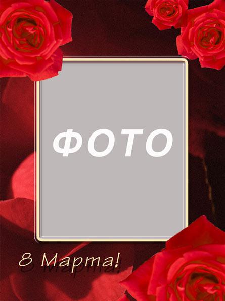 8 марта Открытка - рамка для фотографии