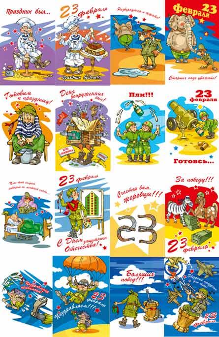 23 февраля открытки в фотошопе