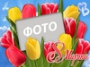 8 марта, открытка рамка, шаблон для Photoshop