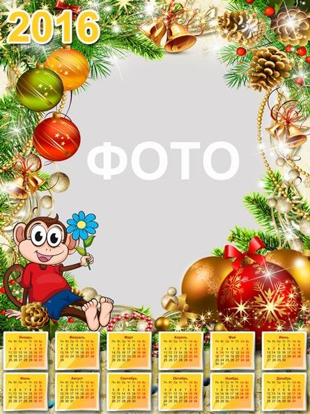 Новогодний календарь на 2016 год с рамкой для фото