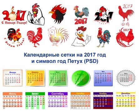 Календарные сетки 2017 и символ года Петух