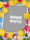 Открытка рамка к 8 марта с тюльпанами (PSD)