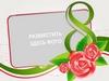 8 марта, подарочная открытка рамка для фото (PSD)