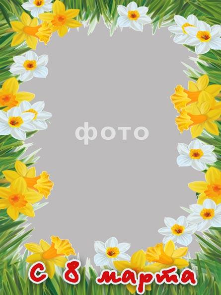 шаблон открытки с 8 марта в формате psd