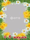 Весенняя открытка рамка 8 марта (PSD