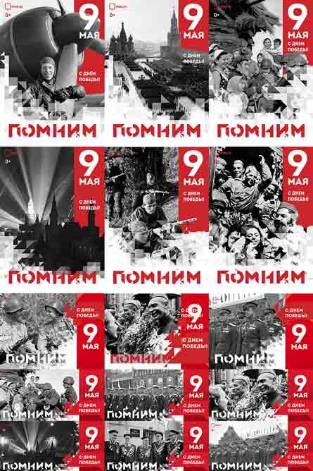 День Победы, плакаты в psd и элементы стиля оформления