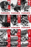 День Победы, плакаты в psd и элементы стиля оформления скачать