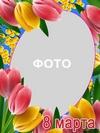 Открытка рамка 8 марта с тюльпанами (PSD)