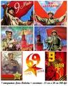 Скачать открытки к Дню Победы, логотип к 9 мая бесплатно