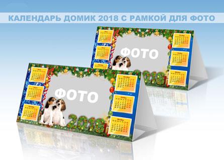 Календарь домик 2018 с рамкой для фото