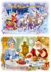 Новогодние открытки с Дедом Морозом