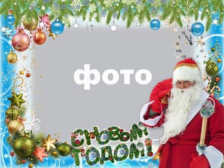 Новогодняя рамка для фото с Дедом Морозом (psd)