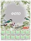Календарь 2017, рамка для фото (Photoshop)