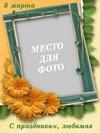 Открытка 8 марта - Оранжевое настроение (PSD)