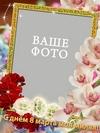 8 марта, открытка рамка для любимой (PSD)