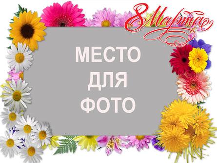http://solncewo.ru/images/8martascvetam445.jpg
