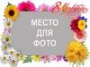 8 марта, цветочная открытка - рамка (psd)