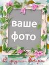 8 марта с нежной рамочкой (PSD)