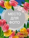 8 марта, открытка рамка с тюльпаними (PSD)